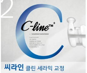 C-Line 브라켓 (5*5 10세트)